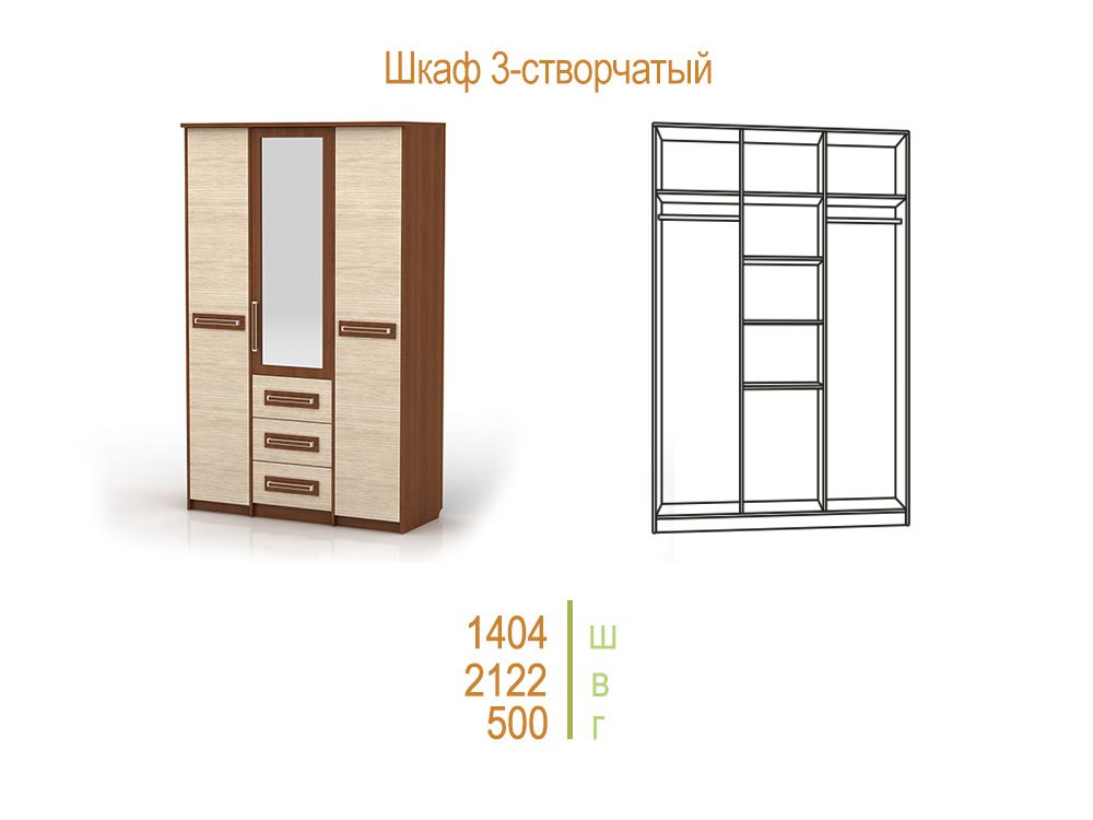 Комфорт-1 Шкаф 3-х створчатый